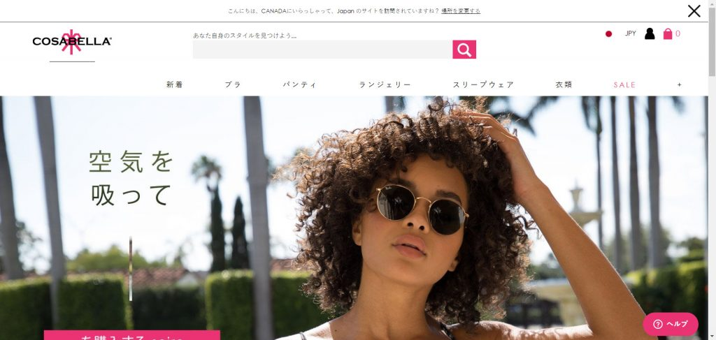 Cosabella Japan 1024x487 - How to Excel at International E-Commerce in 4 Simple Steps